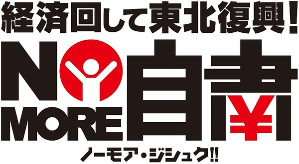 Nomore_jisyuku_logo_yoko